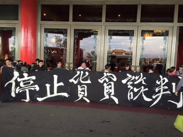 「經濟民主連合」昨在圓山飯店外抗議兩岸第12輪貨貿談判。(圖擷自「經濟民主連合」臉書)
