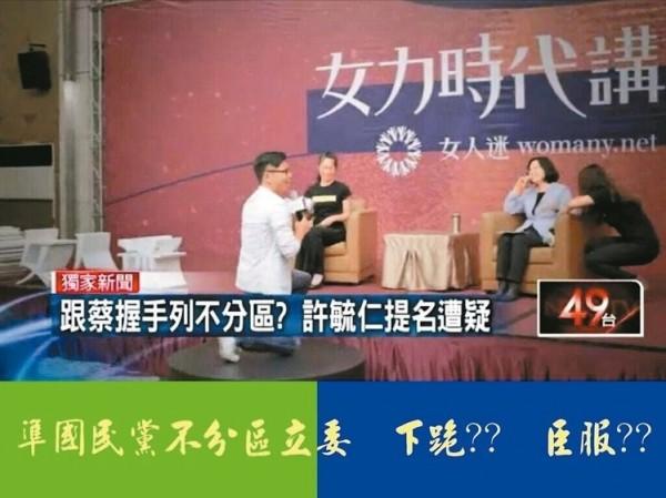 國民黨支持者近來流傳著TEDxTAIPEI創辦人許毓仁今年8月向民進黨主席暨總統參選人蔡英文單膝下跪的照片,質疑許「下跪??臣服??」(圖擷自藍營支持者臉書)