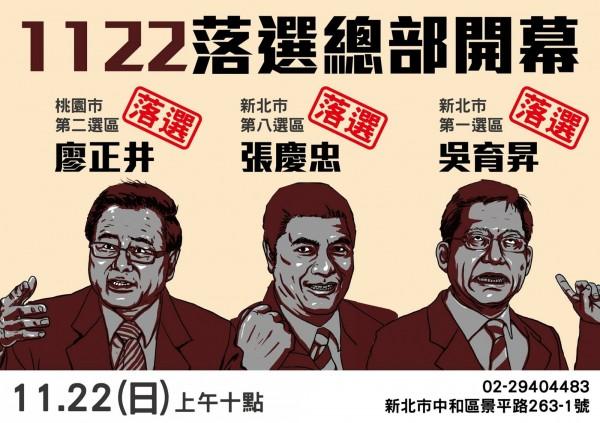 針對公民團體成立「落選總部」,被鎖定的張慶忠、廖正井、吳育昇三名藍委紛紛表達不滿,表示不排除提告。(取自除爛委 2016落選運動臉書粉絲頁)