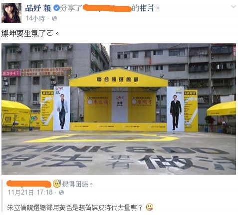 學運團體成員賴品妤寫「燦坤要生氣了」,諷刺總部長得很像電器業者燦坤。(圖擷自賴品妤臉書)