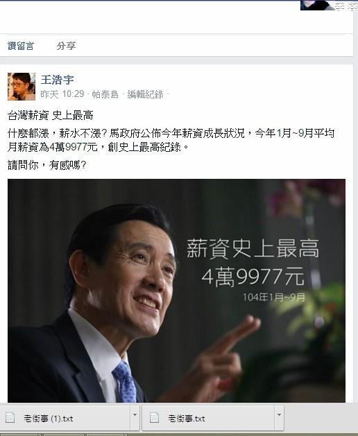 薪資史上最高4萬9977元,王浩宇臉書問大家「有感嗎?」(取材王浩宇臉書)