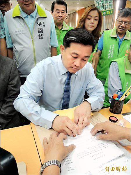 第五選區民進黨立委參選人王定宇,昨天前往市選委會完成登記。(記者洪瑞琴攝)