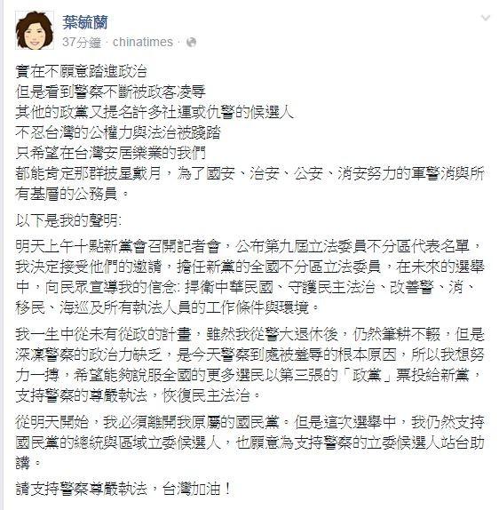 葉毓蘭晚間在臉書發文,確認將代表新黨選不分區立委,希望能讓警察不再受到羞辱。(擷取自葉毓蘭臉書)