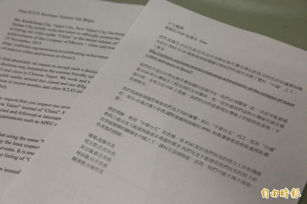 ICLEI矮化台灣城市,五都聯名提出中英文抗議信。(記者黃鐘山攝)