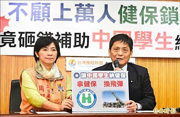台聯立法院黨團26日召開記者會,反對中國來台留學生納入健保。(記者廖振輝攝)