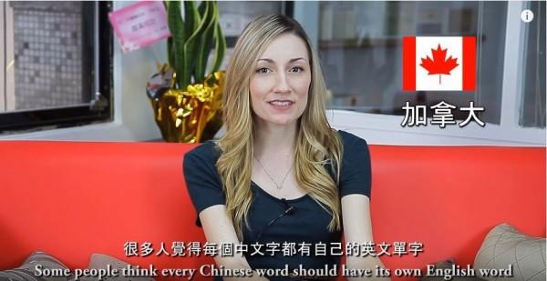 凱西提到,很多人都會覺得每個中文用詞都會有對應的英文單字,但其實不一定,有些中文字詞無法精準地翻成英文。(圖擷取自YouTube)