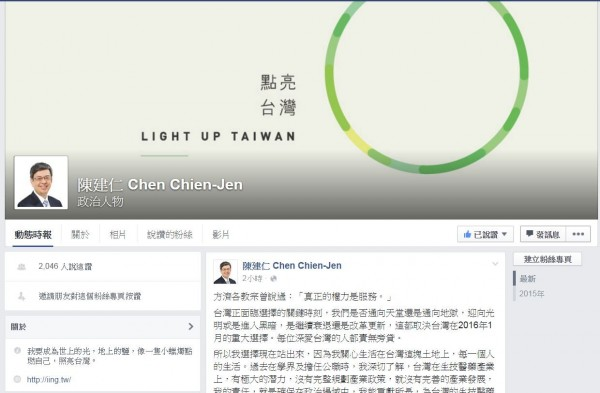 民進黨副總統參選人陳建仁的「正版」臉書今天正式開張。(圖擷自陳建仁臉書)