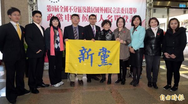 新黨不分區立委候選人葉毓蘭(右四)、邱毅(左四)等人今前往中選會登記參選。(記者王敏為攝)