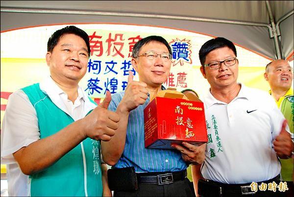 柯P(左二)上月幫忙民進黨立委候選人張國鑫(右二)、蔡煌瑯(左一)造勢,今日有前副總統呂秀蓮來助選。(記者陳鳳麗攝)