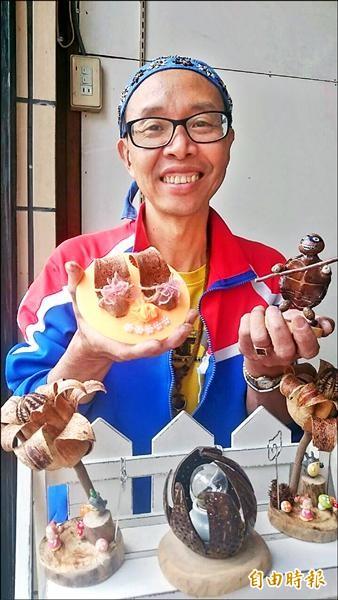 黃立鑫用種子創作充滿童趣的手工藝品,創意十足。(記者余雪蘭攝)