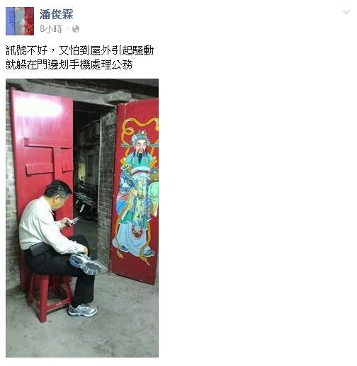 台北市長柯文哲昨天到社子島Homestay一晚,攝影師PO出一張「門神照」。(圖擷取自潘俊霖臉書)