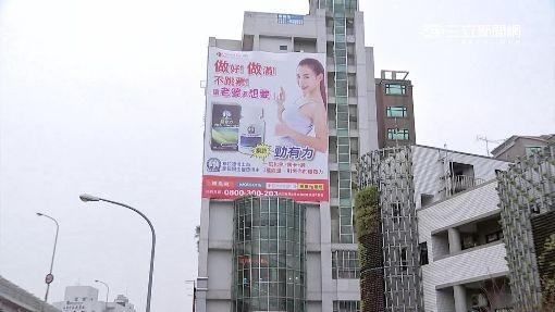 藥廠將「做好做滿」當成廣告標語,成功引起話題。(圖片擷取自《三立新聞網》)