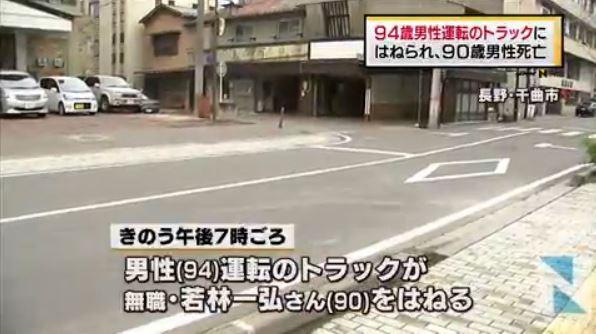 日本一名94歲卡車駕駛意外撞死90歲老翁。(圖擷取自TBS NEWS)