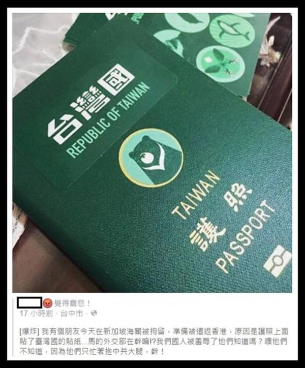 有網友表示朋友護照貼台灣國貼紙,被新加坡海關拘留並要遣返,痛批外交部,卻引發熱議。(圖擷取自黃暐瀚臉書)