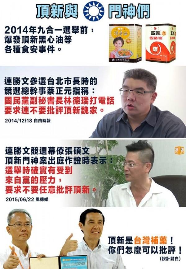 臉書專頁台灣賦格(Taiwan Fugue)特地繪製了一張圖,在「頂新與門神們」的標題中間放上國民黨黨徽,指出頂新的好朋友就是國民黨。(圖擷自「台灣賦格 Taiwan Fugue」臉書)