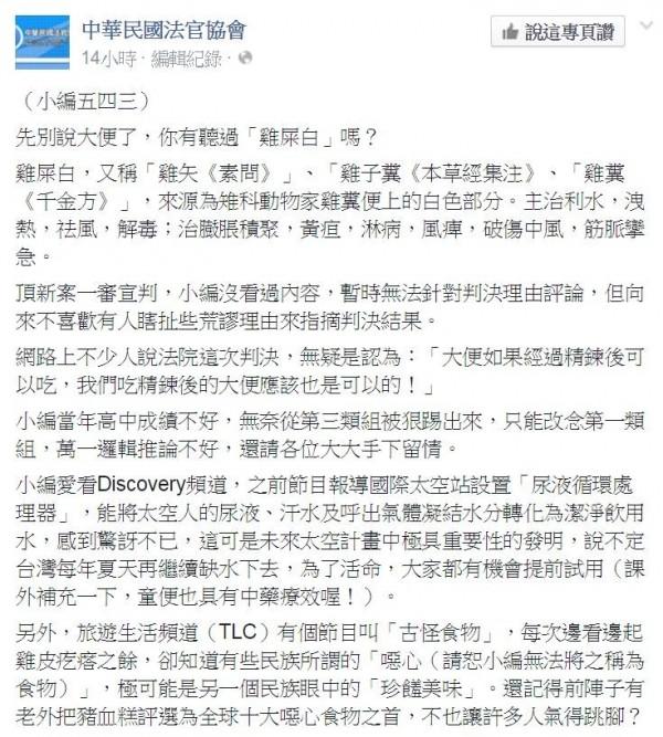 《中華民國法官協會》的小編發文表示,「可惡,不代表有罪。」(圖取自《中華民國法官協會》臉書粉絲團)