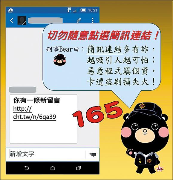 警方提醒不要亂點手機簡訊連結。(記者姚岳宏翻攝)