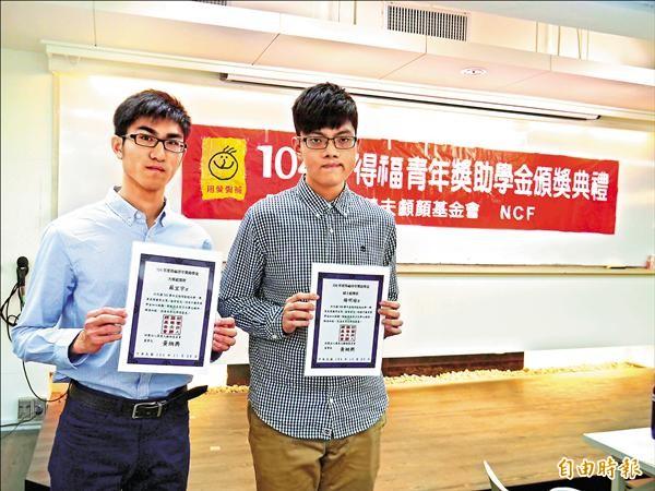 蘇宣宇(左)、楊明瑜(右)突破唇顎裂困境努力向學,昨日獲頒羅慧夫顱顏基金會得福獎助學金。(記者林惠琴攝)