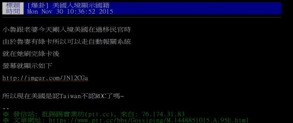 這個鄉民說,難道現在美國不是承認ROC(中華民國,The Republic of China),而是承認台灣(Taiwan)了嗎?(圖擷自PTT)