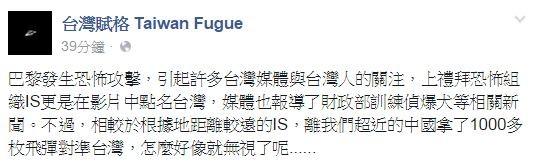 台灣賦格(Taiwan Fugue)表示,不論是巴黎恐攻或恐怖組織伊斯蘭國威脅台灣,都引起許多台灣人的關注,但伊斯蘭國明明就離我們很遠。(圖擷自「台灣賦格 Taiwan Fugue」臉書)