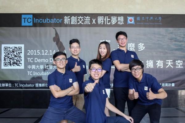鼓勵學生創業的平台「TC Incubator」將在下月14日於中興大學舉辦發表會,除了讓各團體互相分享,有興趣創業的青年也可藉機取經。(中興大學提供)