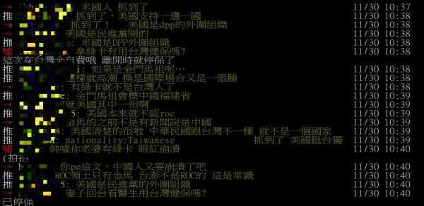 底下的網友留言則議論紛紛,有人說「美國支持一邊一國」、「米(美)國認證的台灣人」,還有網友開玩笑地說「抓到了美國是綠的」。(圖擷自PTT)