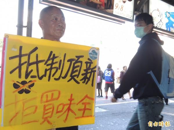 有民眾發起「抵制頂新、拒買味全」抗議行動。(記者洪瑞琴攝)