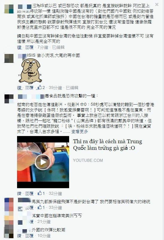 網友看到後紛紛在下面留言,有人說伊斯蘭國只是小流氓,中國才是「大尾」的。(圖擷自「台灣賦格 Taiwan Fugue」臉書)