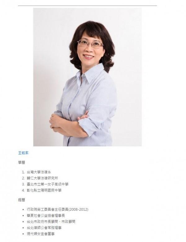 朱王官網今上線,但王如玄個人資料的「中國人民大學法學博士」卻消失。(圖擷取自國民黨競選官網)