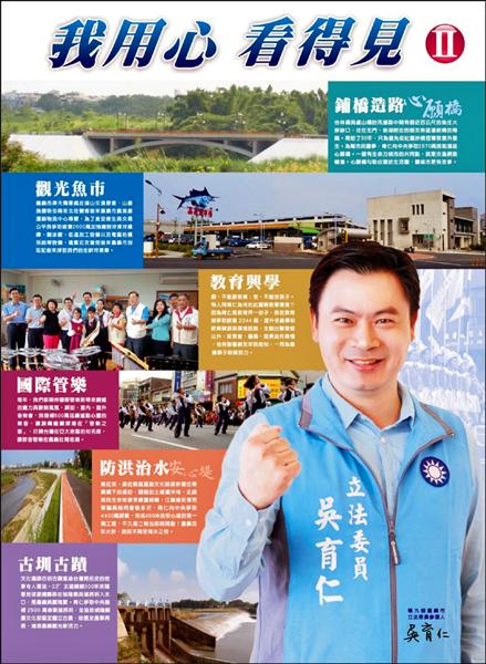 國民黨嘉市立委候選人吳育仁參選至今,已推出四波傳單,以描述參政理念、政績為主。(記者王善嬿翻攝)