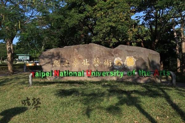 台北藝術大學內的校園碑石,近期被人塗改為國立台北藝術「公園」。(圖取自北異.吭聲報的臉書)