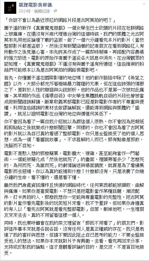 網路影評人撰文分析谷阿莫現象。(圖片擷取自影評人狐狸電影臭幹譙官方臉書)