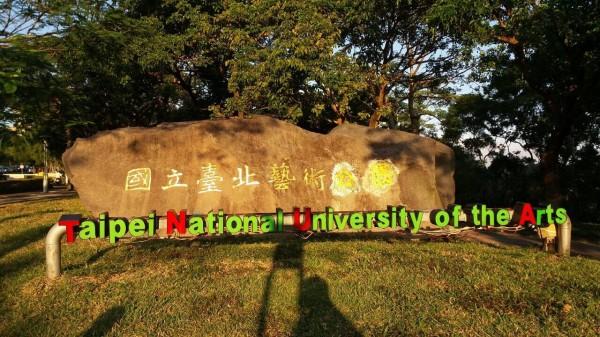 國立臺北藝術大學校門囗的校名鐫石,上週末遭學生塗改破壞。(記者陳恩惠翻攝)