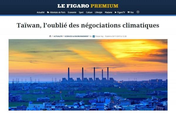 聯合國氣候峰會日前於法國巴黎登場,法媒《費加洛報》特地以全版報導台灣,在中國的阻擋之下再度被拒於大會之外。(圖擷自《費加洛報》(Le Figaro))
