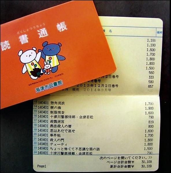 日本公立圖書館以「讀書存摺」鼓勵民眾借書,不但列出書名,還能累計書本金額。(取自網路)