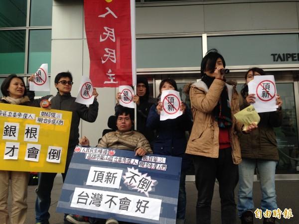 民主陣線101前抗議,要求財部應力阻頂新售股。(記者蕭婷方攝)