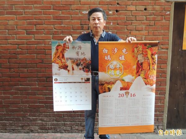 白沙屯媽祖婆網站送掛曆、作義賣。(記者蔡政珉攝)