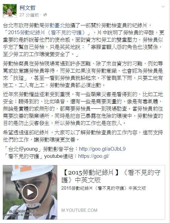 柯文哲今日在臉書上表示,這些檢查員所負責的是去工地、有過度噪音、甚至有毒氣體的勞動場所,進行現場勘查並避免災害的發生。(圖擷自柯文哲臉書)