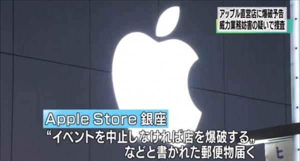 位於日本東京都中央區銀座的「蘋果(Apple)」直營店在6日上午接獲恐嚇,威脅要將整間店給炸掉。(圖擷取自NHK)
