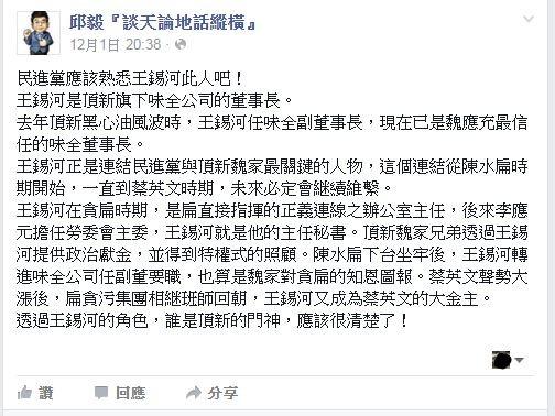 前立委邱毅在1日於個人臉書專頁發表相關消息,指稱王錫河是是民進黨「正義聯盟」主任,和民進黨的關係是從陳水扁開始,還是蔡英文的大金主。(圖擷取自臉書)