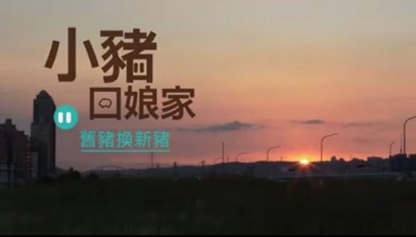 蔡英文邀請民眾12月20日把對美好未來的期望聚集起來,將小豬帶回來,把從2012年一直懷抱的盼望延續下去,讓大家一起來改變台灣。(圖擷自「蔡英文 Tsai Ing-wen」臉書)