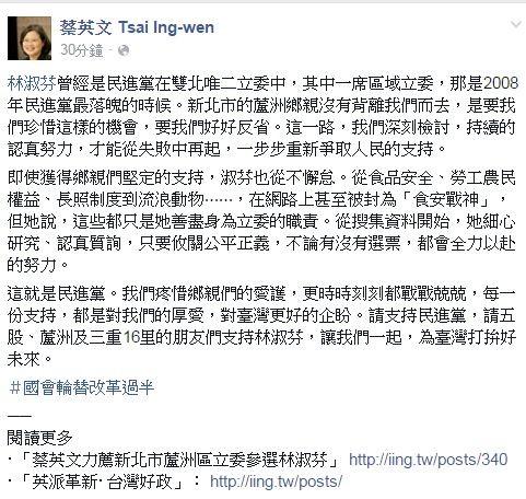 蔡英文強調,面對鄉親們的愛護,民進黨都以戰戰兢兢的態度要求自己做得更好。(圖擷自「蔡英文 Tsai Ing-wen」臉書)