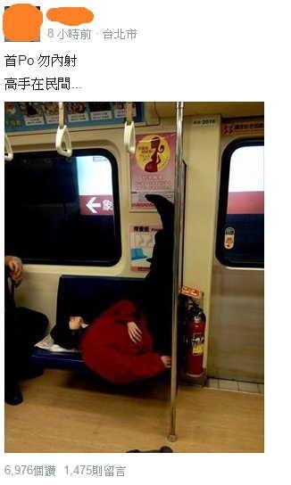 有網友搭乘台北捷運時,目擊到一名乘客竟然橫躺博愛座並呈現彎曲90度的L型坐姿,網友直呼該名乘客實在太誇張。(圖擷自爆料公社)