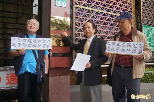 中華民國眷村權益促進會會長尚潔梅(中),今到台北地檢署按鈴告發。(記者錢利忠攝)