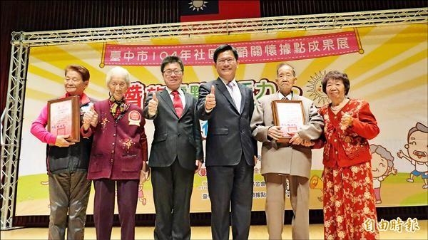 市長林佳龍(右三)、社會局長呂建德(左三)表揚二位百歲人瑞汪伯泉(右二)、吳少蘭(左二),常常去關懷據點活動不缺席。(記者蘇金鳳攝)