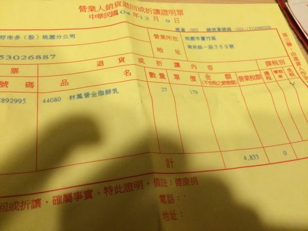 這名網友出示退貨證明,其他網友詢問SOP,也打算跟進抵制行動。(圖擷取自PTT)