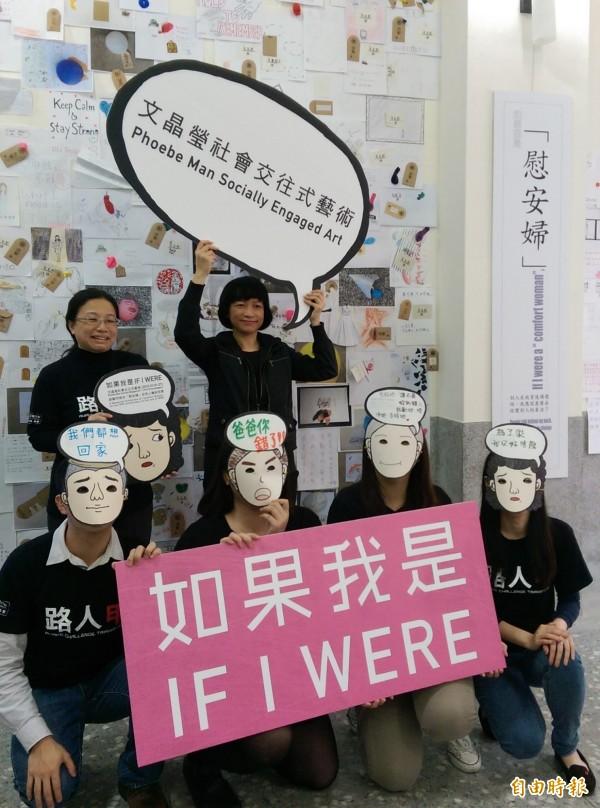 婦女救援基金會今邀來香港藝術家文晶瑩(後右一)推出「如果我是 If I Were–終戰70周年『慰安婦』女性人權紀念展」。(記者葉冠妤攝)