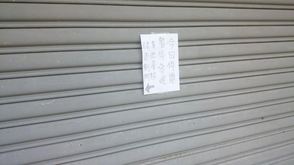 內湖動物之家停電。(圖:讀者提供)