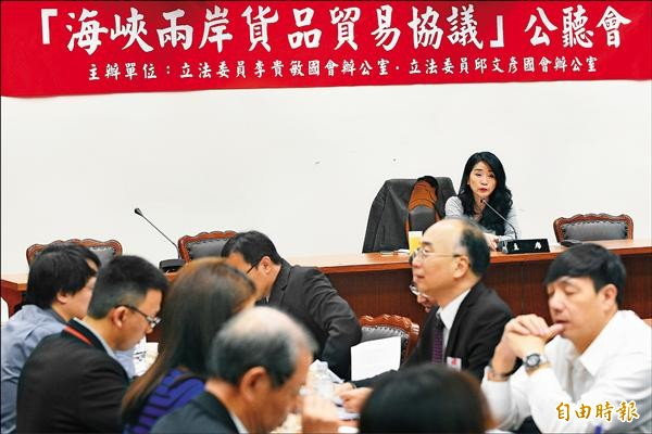 立委李貴敏(後)舉行「海峽兩岸貨品貿易協議」公聽會,邀請多位專家學者與業界代表發表意見。(記者陳志曲攝)