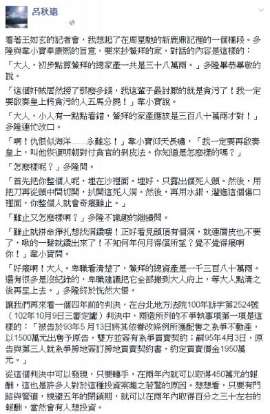 (圖擷自呂秋遠臉書)